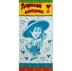Полотенце махровое, жаккард 'Дорогой свекрови'   (50х100)